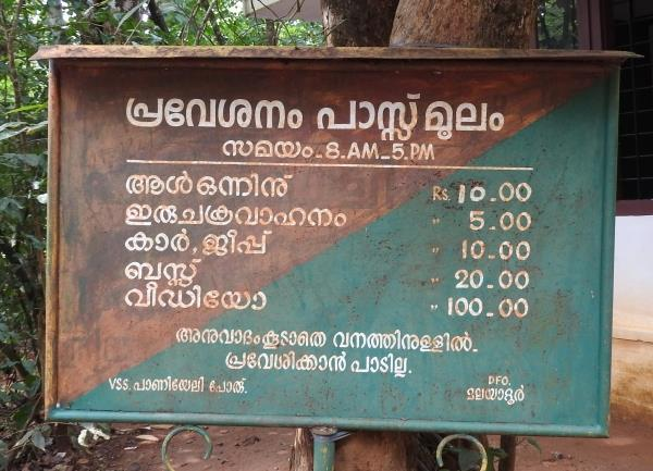 Paniyeli Poru Entry Fee