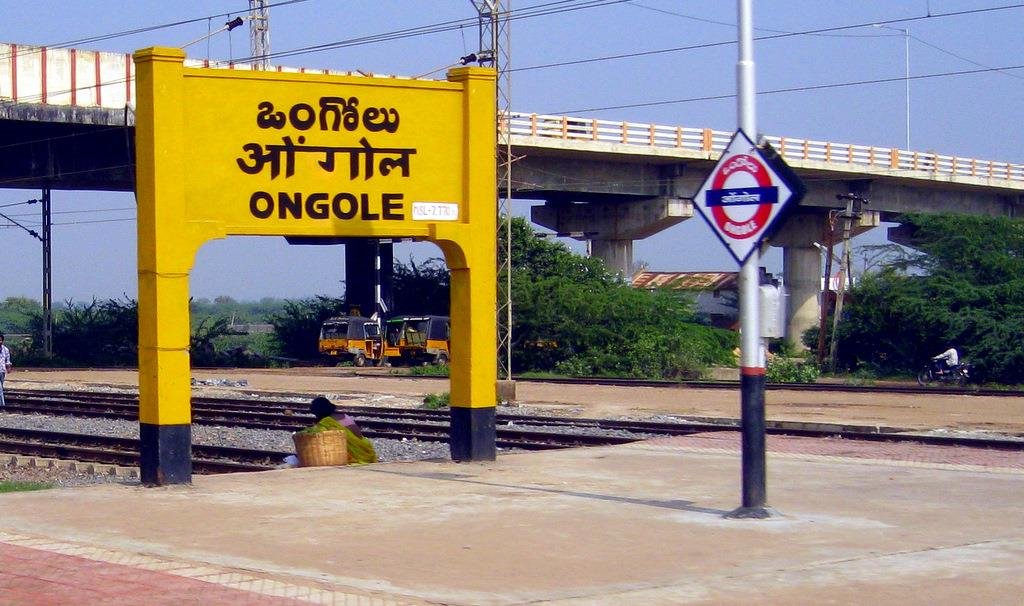 Ongole, Best Tourist Place in Andhra Pradesh
